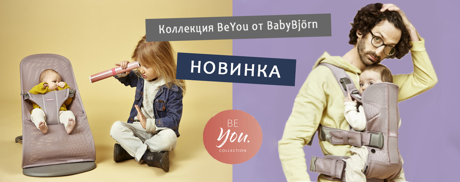 Be You от BabyBjorn
